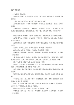 历代书法名言.doc