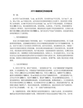 2015精準扶貧工作總結鄉鎮.docx