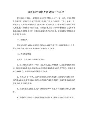 幼儿园配班教师个人工作总结.doc