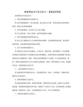 政策理论水平重点复习一【精选资料】.doc