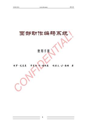 FACS手册+测试版.pdf