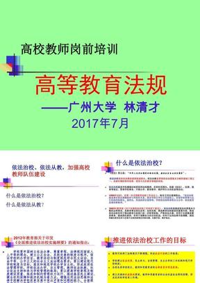 17高等教育法规
