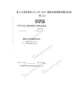 【JJ计量标准】JJG 291-2017 覆膜电极溶解氧测定仪规程.doc.doc