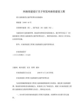 河南省重大危险源登记建档管理办法.doc