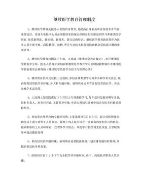 医务人员继续医学教育管理制度.doc
