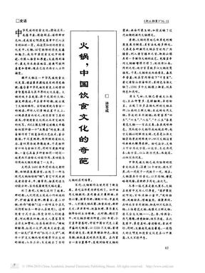 火锅_中国饮食文化的奇葩.pdf