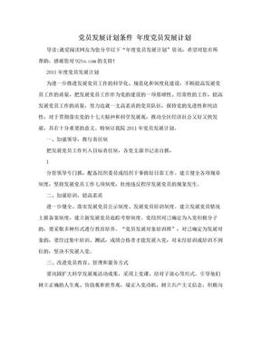 党员发展计划条件 年度党员发展计划.doc