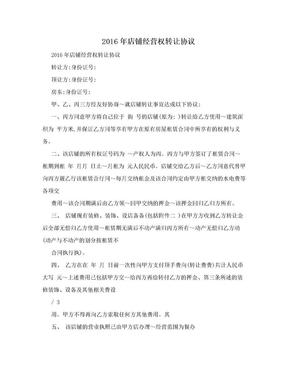 2016年店铺经营权转让协议 .doc