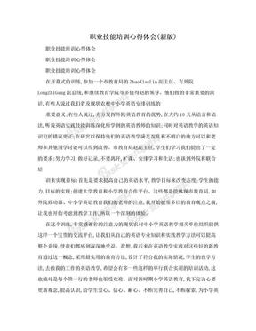 职业技能培训心得体会(新版).doc