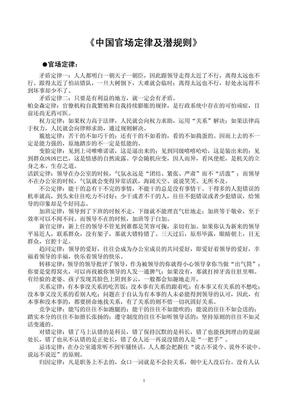 2011年最新倾血奉献精品 我国官场.pdf