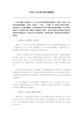 中国十大经典营销传播概念.doc