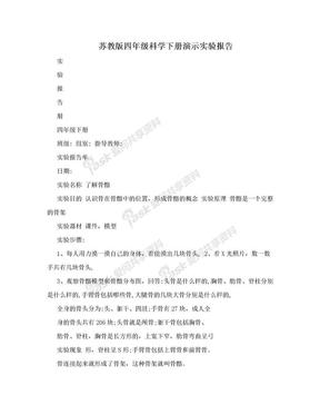 苏教版四年级科学下册演示实验报告.doc