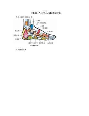 [汇总]人体全息穴位图32张.doc