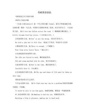 考研英语语法.doc