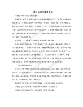 计算机前沿技术论文.doc