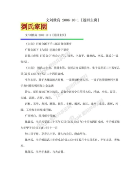 文刘世高    2006-10-1 [返回主页].doc