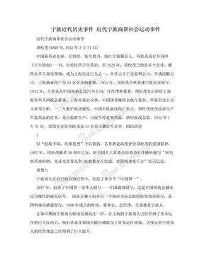宁波近代历史事件 近代宁波商帮社会运动事件.doc
