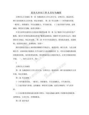 息县人社局工作人员行为规范.doc