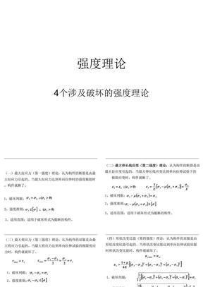 ASME标准讲解2(材料的力学性能和试验).ppt
