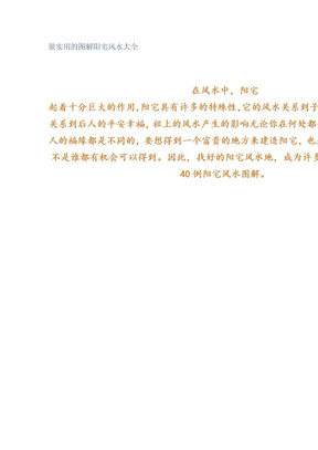 很实用的图解阳宅风水大全.doc