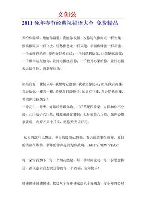 2011兔年春节经典祝福语大全_文创公.doc