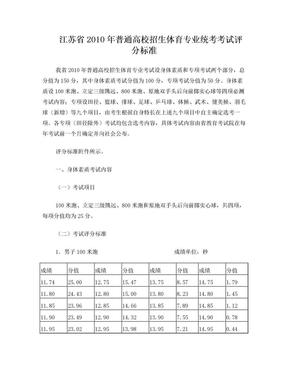 江苏体育高考评分标准.doc