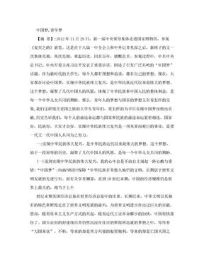 """当代大学生使命与""""中国梦""""3000字论文.doc"""