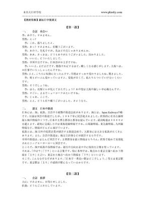 【教材资源】新标日中级课文.doc