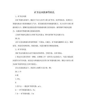 矿井总风阻和等积孔.doc