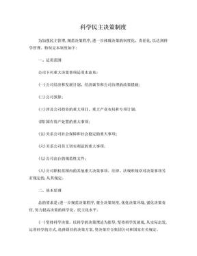 科学民主决策制度.doc