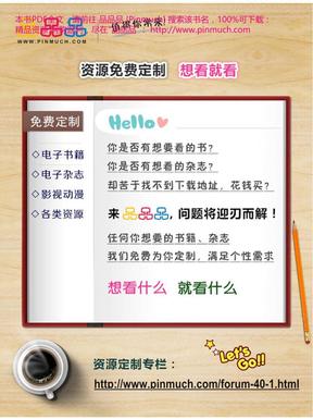 我的青春回忆录  陈凯歌自传  第一部.pdf