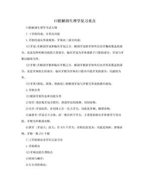 口腔解剖生理学复习重点.doc