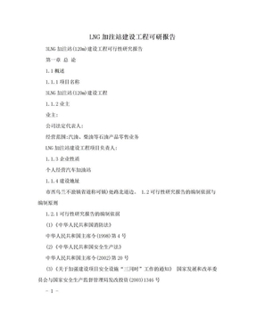 LNG加注站建设工程可研报告.doc