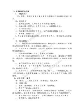 人工挖孔桩质量通病防治措施_secret.doc