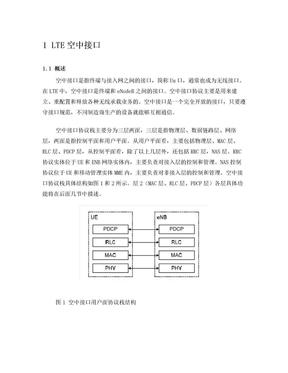 LTE空中接口.doc