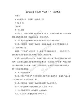 """延安市建设工程""""宝塔杯""""(市优质.doc"""