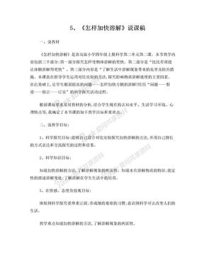 5怎样加快溶解 说课稿.doc