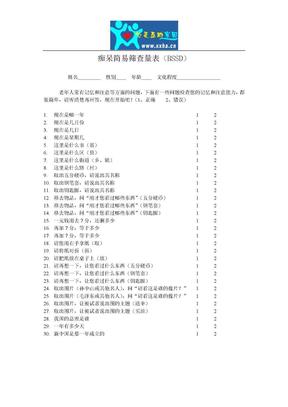 痴呆简易筛查量表(BSSD).doc