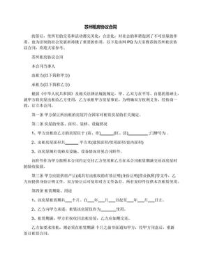 苏州租房协议合同.docx