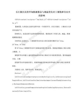 长江源区高寒草甸植被覆盖与地温变化对土壤饱和导水率的影响.doc