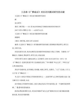 王念孙《广雅疏证》对汉语同源词研究的贡献.doc