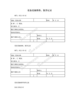 设备维护保养记录表格.doc
