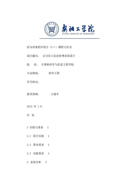 公司员工信息管理系统设计.doc