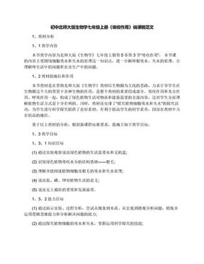 初中北师大版生物学七年级上册《吸收作用》说课稿范文.docx