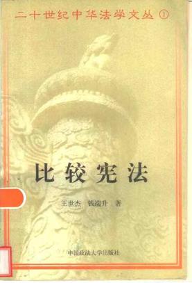 王世杰、钱端升:比较宪法.pdf