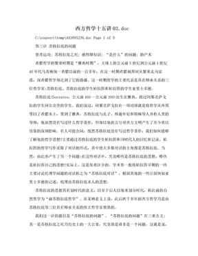 西方哲学十五讲03.doc.doc