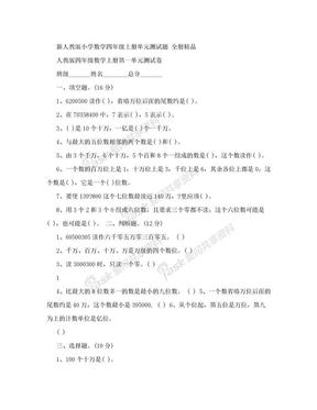 新人教版小学数学四年级上册单元测试题 全册精品.doc