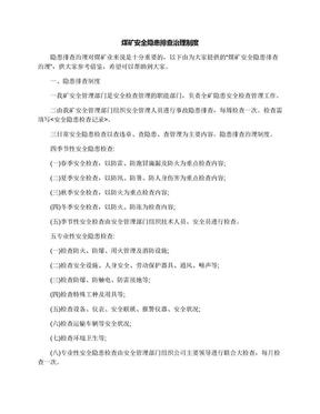 煤矿安全隐患排查治理制度.docx