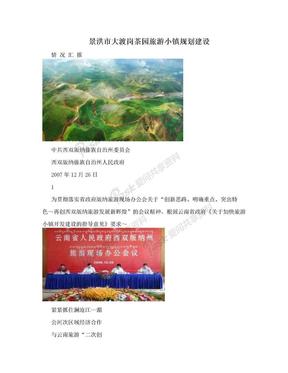 景洪市大渡岗茶园旅游小镇规划建设.doc