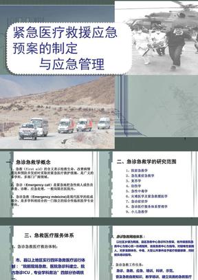 1-紧急医疗救援应急预案的制定与管理.ppt